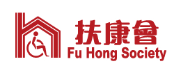 扶康會 Fu Hong Society